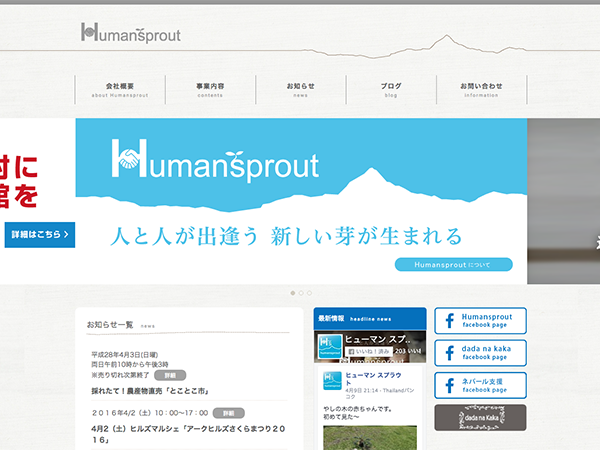 humansprout
